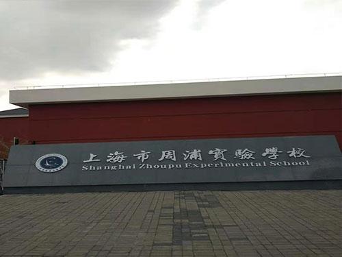 周浦实验学校