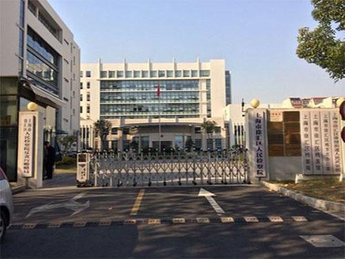 上海检察院