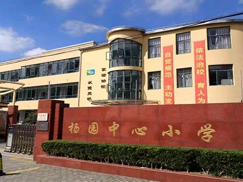 杨园中心小学