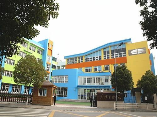 上海周浦实验学校