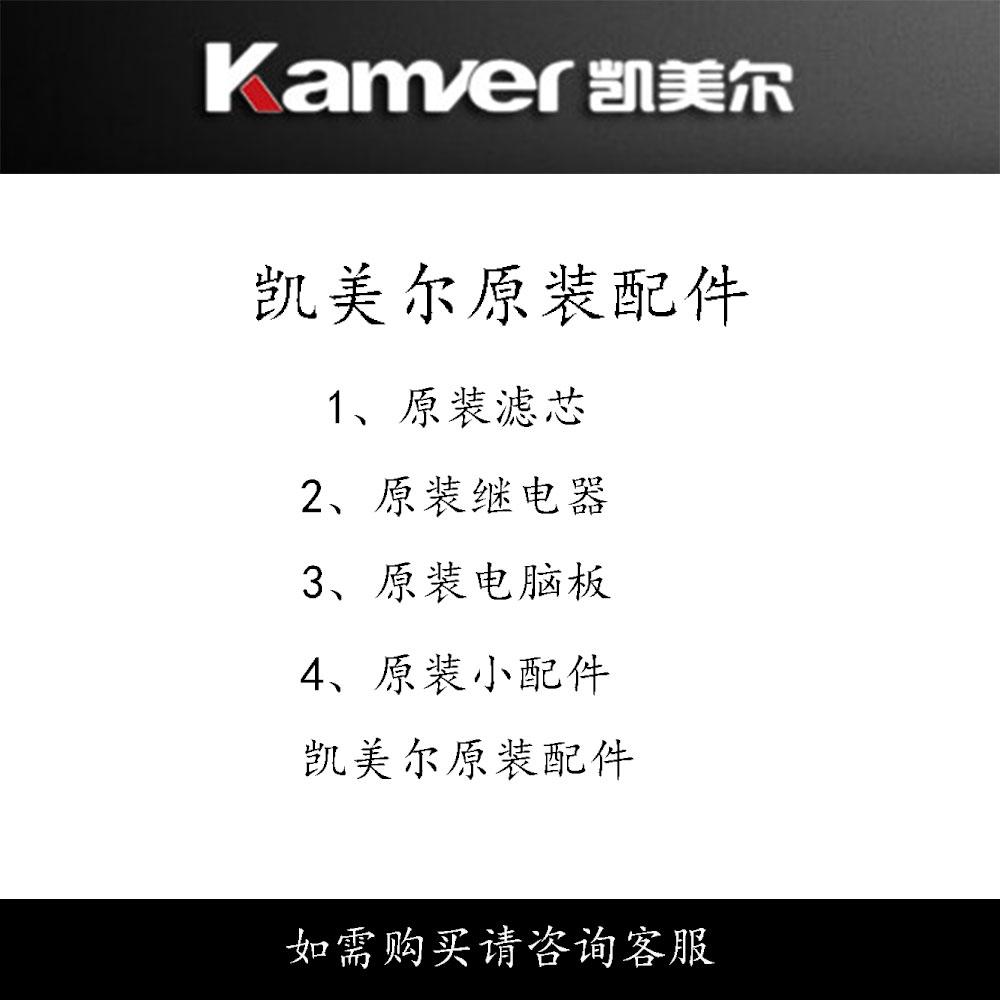 浙江凯美尔原装滤芯继电器配件电脑板