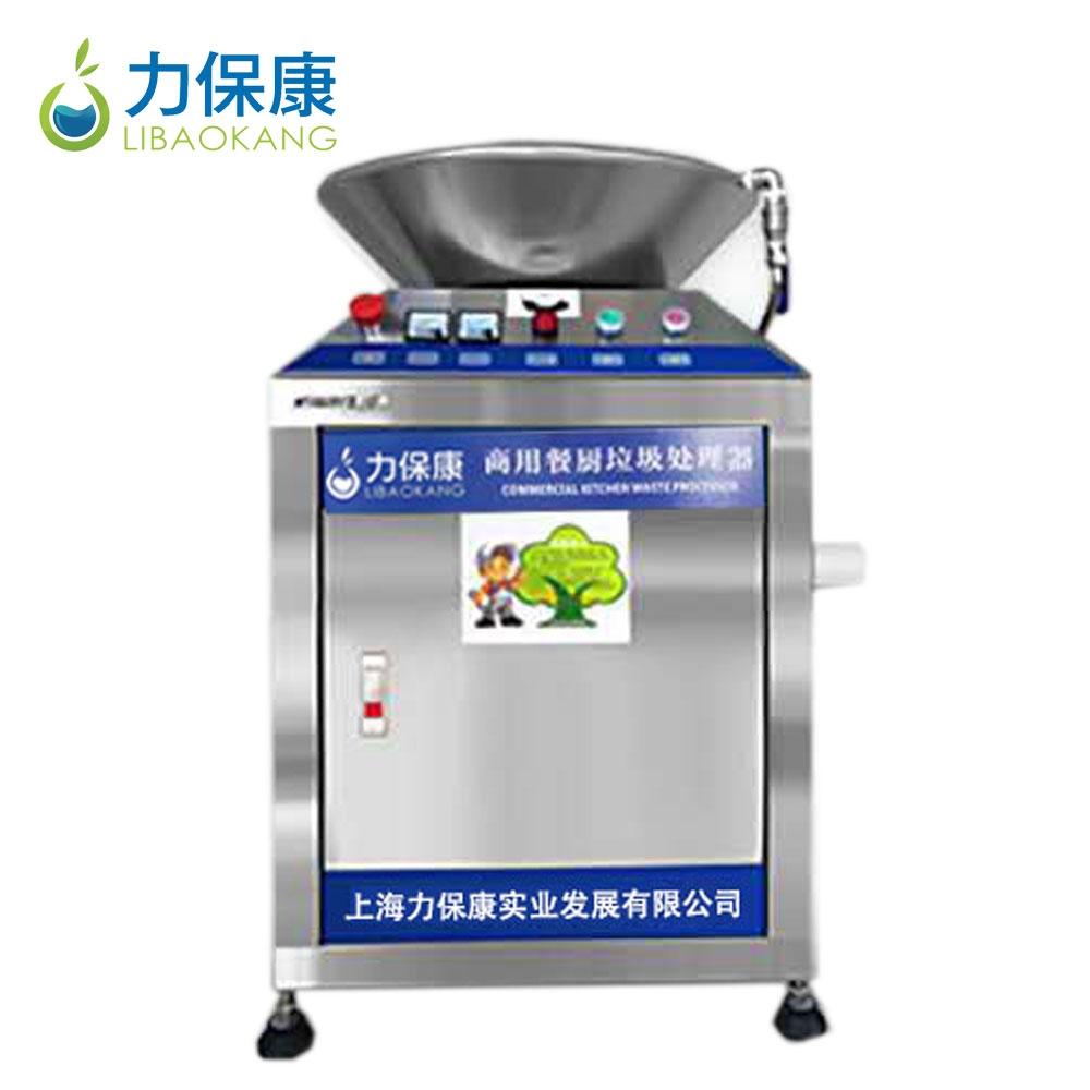 浙江商用垃圾处理器LBK-3000
