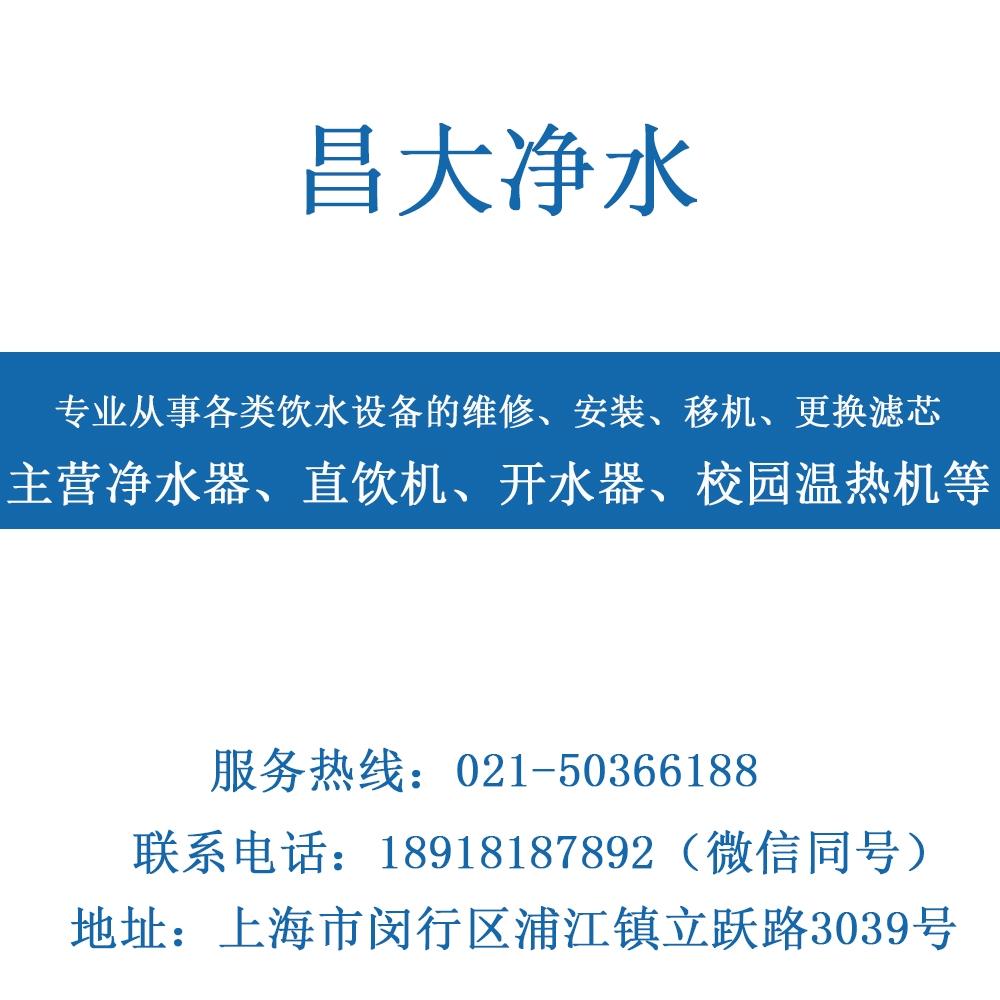 上海净水器更换滤芯