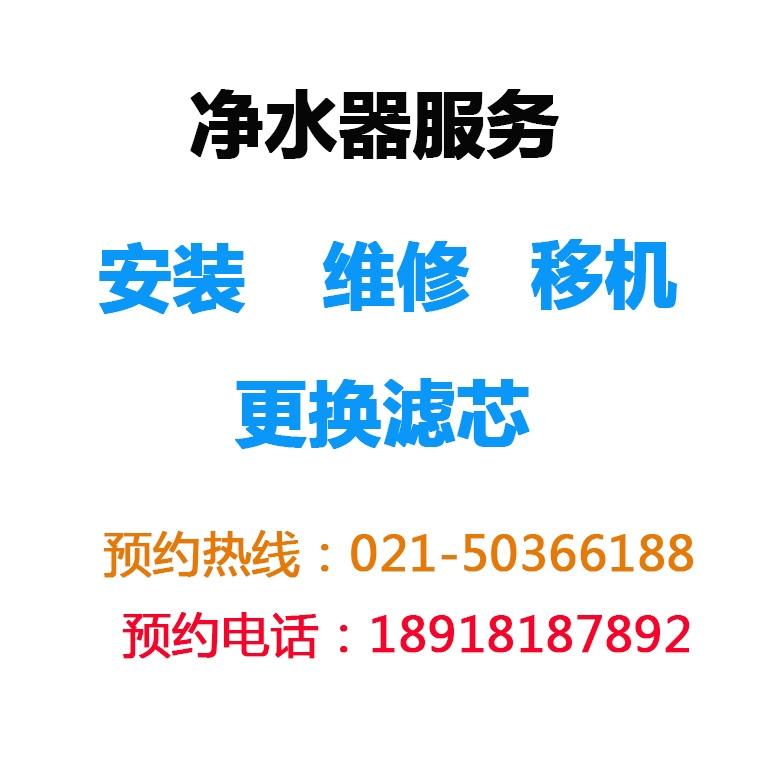上海净水器安装
