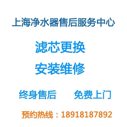 上海净水器售后服务中心