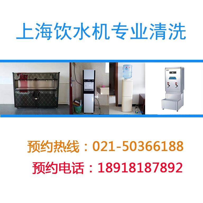 上海饮水机专业清洗保养
