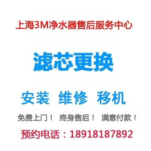 上海3M净水器售后服务中心